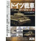 モデルアート ドイツ戦車データベース1 タイガー戦車/装輪装甲車 編(艦船模型スペシャル別冊)