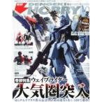 メディアワークス 2011/10 電撃ホビーマガジン