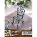 日本化線 GANKO-JIZAI mini ミニチュアギャラリー1 ガーデン チェア 型紙レシピ付(組み立てセット)