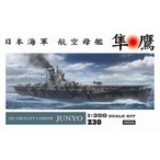 ハセガワ Z30 1/350 日本海軍 航空母艦 隼鷹