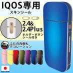 シンプルシリーズ アイコス専用スキンシール 2.4 Plus IQOS 両面 側面 全面 ステッカー 煙草 電子たばこ タバコ