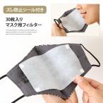 マスクフィルター 30枚入り シート 不織布 使い捨て マスク専用 取り替え 両面シール付き 交換 大人用 清潔 化粧崩れ対策 ポイント消化
