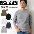 AVIREX アビレックス デイリー サーマル クルーネック Tシャツ メンズ トップス 長袖 ブランド デイリー カジュアル メール便 即納