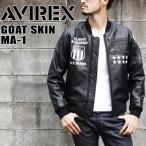 AVIREX アヴィレックス GOAT MA-1 UNITED STATE 6161075 アビレックス メンズ レザージャケット フライトジャケット
