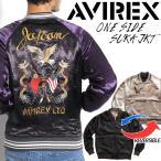 送料無料 AVIREX アヴィレックス ONE SIDE SUKA JKT アビレックス avirex リバーシブル メンズ スカジャン