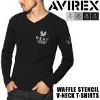 AVIREX アヴィレックス アビレックス ワッフル ステンシル Vネック Tシャツ 長袖 17ss セール