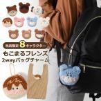 もこまるフレンズ エコバッグ マイバッグ エコバック アニマル おしゃれ かわいい もこまる コンパクト コンビニ レジ袋 買い物 折り畳み 動物 クマ ネコ 犬