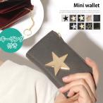ミニ財布 財布 レディース コインケース 小銭入れ 小さい財布 星 スター 定期入れ パスケース