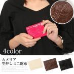 Yahoo!JOKnet Yahoo!店ミニ財布 3つ折り 極小財布 レディース サイフ ウォレット 折り畳み 折りたたみ
