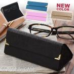 ショッピングメガネケース 送料無料 メガネケース サングラスケース マグネット式 眼鏡ケース 折りたたみ 軽量 コンパクト プレゼント ギフト メンズ レディース 即納