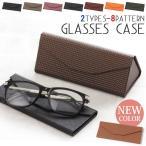ショッピングメガネケース サングラスケース メガネケース 眼鏡ケース コンパクト 軽量 プレゼント ギフト メンズ レディース ユニセックス 即納 17ss セール