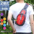 送料無料 ボディバッグ メンズ レディース ワンショルダー 斜めがけバッグ ワンショルダーバッグ カバン