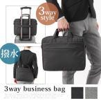 3WAYビジネスバッグ コンパクトブリーフケース メンズ ビジネス バッグ 撥水 鞄 カバン A4 a4 ショルダーバッグ キャリーオン 通勤 軽量