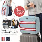 キャリーオン バッグ 3way バッグ カバン 旅行 旅行バッグ トラベルバッグ トートバッグ 鞄 手提げ 肩掛け 斜め掛け 大容量 ショルダーバッグ