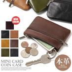 コインケース ミニ財布 極小財布 メンズ レディース レザー 本革ミニカードコインケース 薄い財布 サイフ さいふ カードケース カード入れ