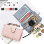 カード収納 ポケット 財布 レディース キーケース カード入れ カード収納 カギ 鍵 サイフ ミニ財布