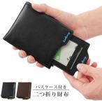 パスケース付き二つ折り財布 メンズ 定期入れ付き 小
