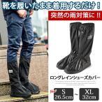 防水ブーツ カバー スニーカー  シューズ 雪 雨 台風 対策 メンズ レディース カッパ 靴 雨具 レイングッズ