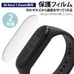Mi Band 3 保護フィルム miband3 バンド 2枚セット 2枚組 透明 クリアフィルム 画面保護 スマートウォッチ ウェアラブル 小米 シャオミ Xiaomi