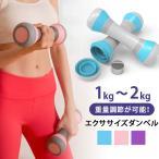 ダンベル 可変式 2個セット 2kg 鉄アレイ 筋トレ トレーニング エクササイズ グッズ ダイエット 女性 男女兼用 かわいい おしゃれ ポイント消化