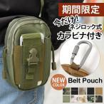 Yahoo!JOKnet Yahoo!店ベルトポーチ メンズ カラビナ付き 簡単装着 バッグ 大容量 迷彩 アウトドア 小物入れ