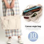 キャンバス ベジバッグ レディースバッグ トート バッグ ショルダー バック A4 大きめ 斜め掛け マザーズバッグ ママバッグ 10ポケット 鞄