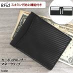 財布 スキミング防止 マネークリップ メンズ レディース 貴重品入れ ショートウォレット 短財布 二つ折り フラグメントケース 薄型 コンパクト