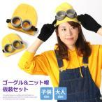 ミニオン コスプレ ゴーグル ニット帽 セット ミニオンズ ハロウィン ハロウィーン コスプレ 帽子 大人用 メンズ レディース キッズ 衣装 一部予約
