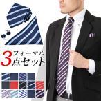 ネクタイ カフスボタン チーフ セット 3点セット スーツ 礼服 ネクタイ ハンカチ メンズ 紳士 ストライプ ポケットチーフ ビジネス 福袋