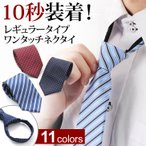 其它 - ネクタイ ワンタッチ レギュラー 簡単装着  タイ ストライプ 無地 赤 メンズ ビジネス