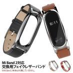 Mi Band 2 �Х�� ���� �� �ؤ��٥�� miband2 ���ޡ��ȥ����å� ��������֥� �ե������쥶�� ������� �Х�� Xiaomi ���㥪��