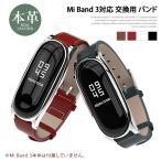 Mi Band 3 �Х�� miband3 ��� ��ǥ����� �� �ܳ� ��� �쥶�� ���ޡ��ȥ����å� Xiaomi ���㥪�� �ؤ��٥�� �ؤ��Х�� ��� �ݥ���Ⱦò�