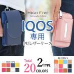 一部予約 iQOS アイコスPUレザーケース ストラップ付き 新型 IQOS 2.4 Plus iQOSケース iqos 電子たばこ タバコ 男女兼用 ポーチ