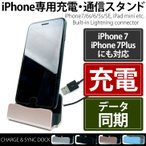 送料無料 iPhone 充電スタンド 充電ドック USBケーブル付 iPhone5s iPhone6s iPhone7 スタンド USB 充電スタンド
