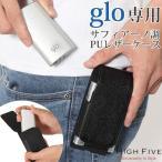 送料無料 グロー ケース glo カバー サフィアーノ PUレザー 電子タバコ ケース 合成皮革 敬老の日 ギフト