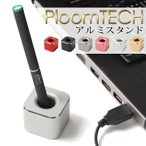 PloomTECH スタンド プルームテック アルミ製 電子タバコ ラバー ホルダー おしゃれ インテリア デスク 立て置き シンプル ペン立て