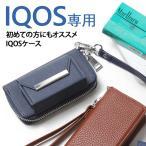アイコス ケース 新型 IQOS 2.4 Plus IQOSケース アイコス ケース
