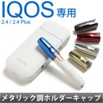 IQOS Cap アイコス キャップ ホルダーキャップ 2.4 2.4Plus メタリック アイコス カバー ヒートスティック 電子タバコ アイコスカラーキャップ 予約