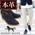 デザートブーツ チャッカブーツ ブーツ メンズ メンズブーツ ドレスブーツ 革靴 ビジネス 本革 スエード