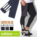 ショッピングステテコ スポーツタイツ adidas neo アディダスネオ メンズ レギンス ステテコ スパッツ アンダーウェア 裏起毛 速乾保温 トレーニング ランニング ポイント消化