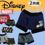 GUNZE グンゼ 男児 キャラクターパンツ ディズニー マーベル パンツ 下着 男の子 キッズパンツ ボクサーパンツ 2枚組 2点セット メール便
