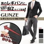GUNZE グンゼ レギンスパンツ TZF003 TZF013 父の日 プレゼント