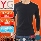 YG 9分袖 クルーネック Tシャツ ダブルホット インナー トップス 下着 肌着 抗菌 防臭 ブランド クルーネック メール便 即納
