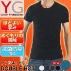 YG クルーネック Tシャツ ダブルホット メンズ インナー トップス フィット 下着 抗菌 防臭 ブランド 半袖 メール便 即納
