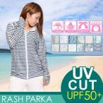 ショッピングラッシュガード ラッシュガード レディース 長袖 UVカット率98% ラッシュパーカー UPF50+ 日焼け防止 UV対策 紫外線対策
