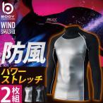WIND SMASH II 防風 パワーストレッチ ハイネック シャツ 2枚セット 2枚組 長袖 防寒 インナー アンダーウエア 裏起毛 消臭 吸汗速乾