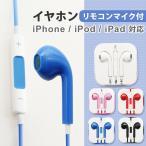 iphone6s iphone6 iphone5 ipod リモコン付 マイク付 イヤホン イヤフォン スマートフォン イヤホンケース