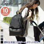 マザーズバッグ リュック レディース マザーズリュック バッグ ママ Legato Largo レガートラルゴ A4 大容量 軽量 多機能 背面ファスナー ブランド