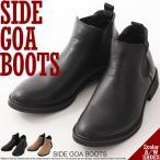 メンズ ブーツ サイドゴアブーツ ショートブーツ メンズ 靴 チャッカブーツ ファスナー 合皮