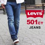 Levis リーバイス 501CT カスタムテーパード ミッドカラー メンズ ジーンズ デニム